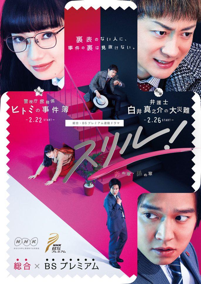 NHK Drama (2017)