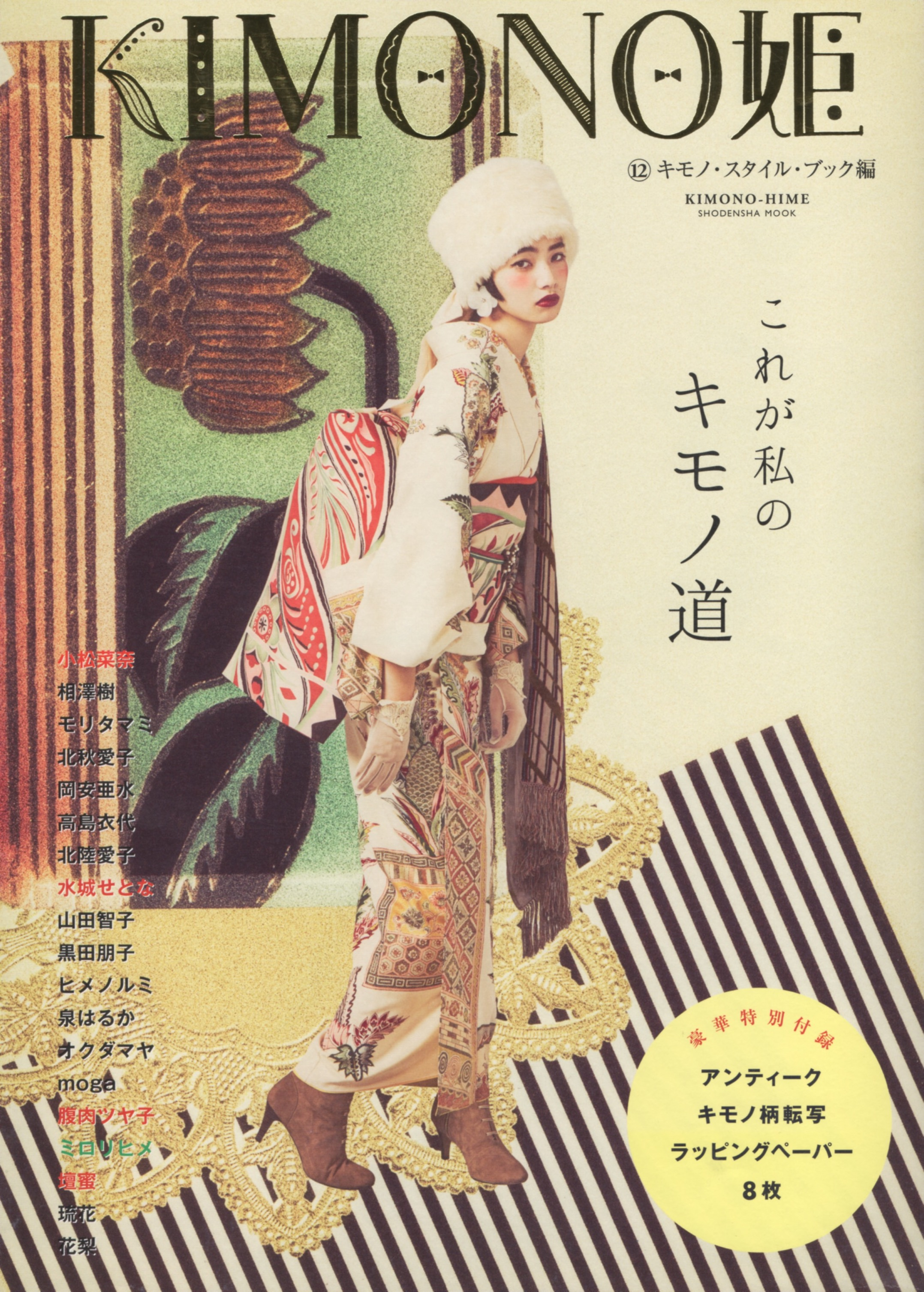 Kimono-Hime 1 JAPAN Kimono Book